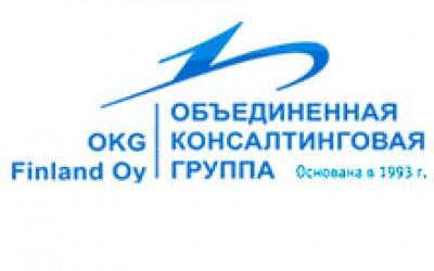Объединенная Консалтинговая Группа (ОКГ)