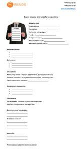 Бланк резюме для устройства на работу на русском языке
