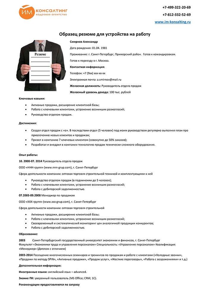 Устройство на работу: пишем правильно резюме