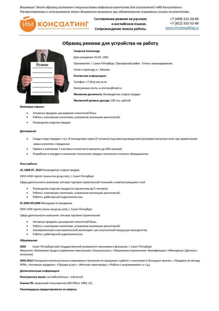 Профессиональное резюме для устройства на работу