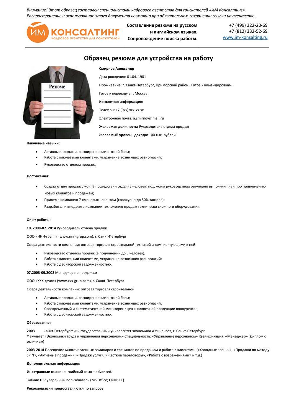 Пример профессионального резюме для устройства на работу