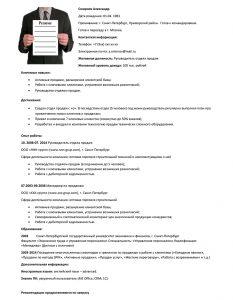 Образец резюме для устройства на работу