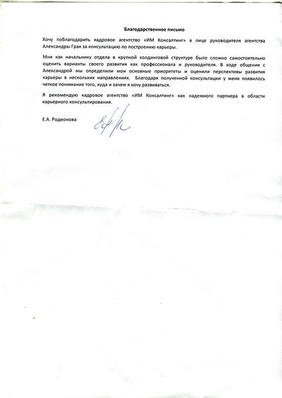 Благодарственное письмо (отзыв) от Родионовой Евгении