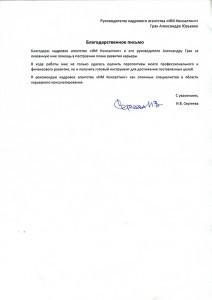 Благодарственное письмо (отзыв) от Сергеевой Ирины