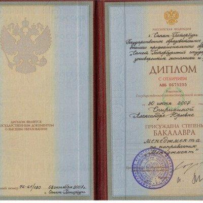 Александра Грак Диплом бакалавра по направлению Менеджмент