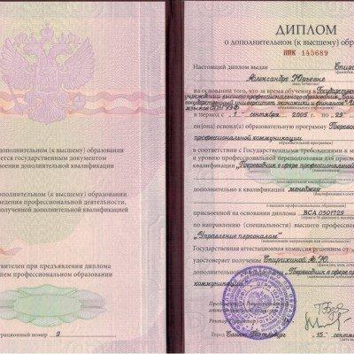 Александры Грак диплом о дополнительном к высшем образовании Переводчика