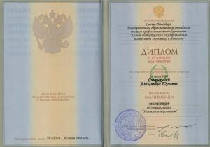 Александра Грак диплом специалиста по управлению персоналом