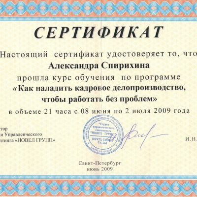 Александра Грак сертификат Как наладить кадровое делопроизводство, чтобы работать без проблем