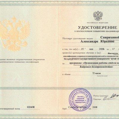 Александра Грак удостоверение Повышение квалификации КДП