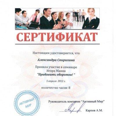 Александра Грак сертификат участие в семинаре Игоря Манна