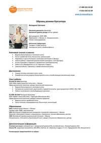 Образец составления резюме бухгалтера