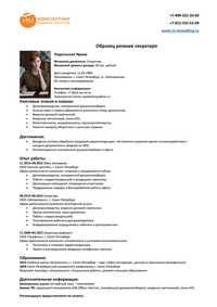 Образец составления резюме секретаря