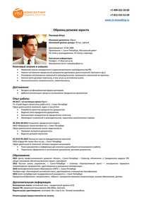 Образец составления резюме юриста