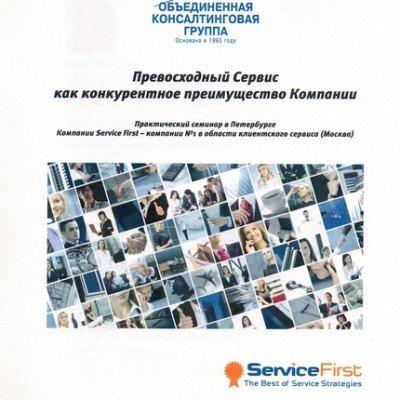 Александра Грак сертификат участия в семинаре по сервису