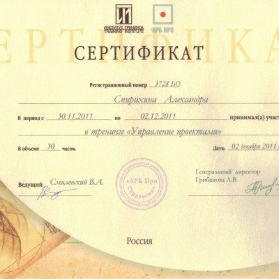 Александра Грак сертификат Управление проектами