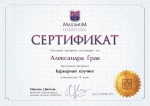 Сертификат Александры Грак по программе Карьерный коучинг