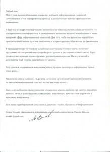 Благодарственное письмо (отзыв) от Егорова Михаила