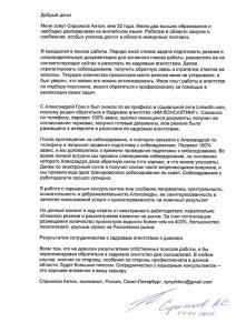Благодарственное письмо (отзыв) от Антона Спрыжкова