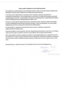 Благодарственное письмо (отзыв) от Шерциса Дмитрия