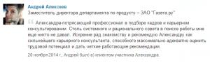 Благодарственное письмо (отзыв) от Алексеева Андрея