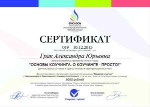 Александра Грак сертификат Основы коучинга О коучинге - просто