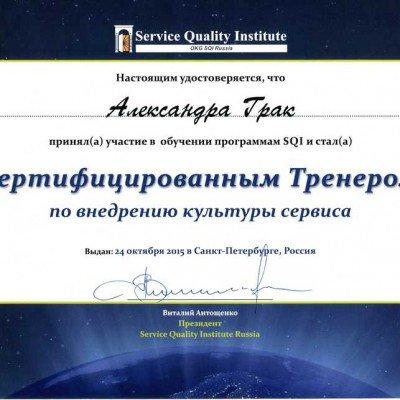 Александра Грак сертификат Внедрение культуры сервиса