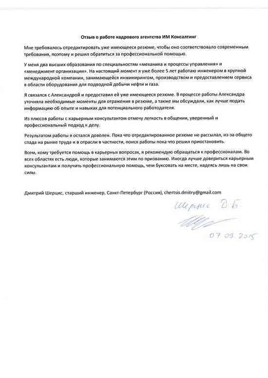 Отзыв клиента кадрового агентства для соискателей ИМ Консалтинг Дмитрий об оказанной услуге Составление резюме