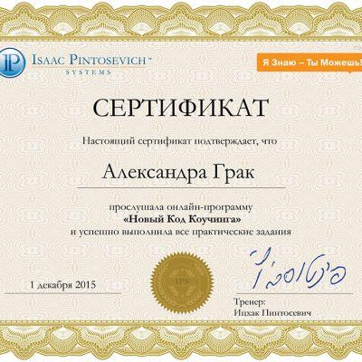 Александра Грак сертификат Новый Код Коучинга