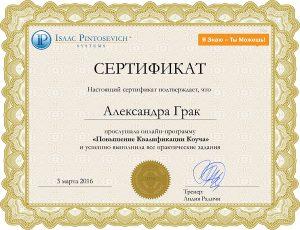 Александра Грак сертификат Повышение Квалификации Коучу