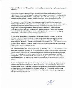 Отзыв клиента кадрового агентства для соискателей ИМ Консалтинг Елена об оказанной услуге Карьерный коучинг