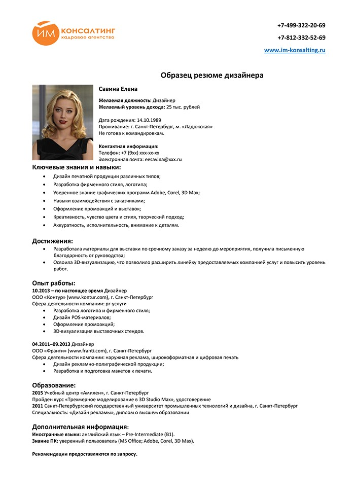 cv resume sample