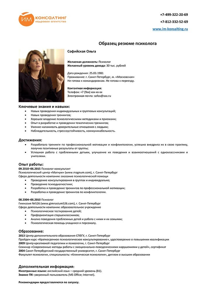 Sample resume cv