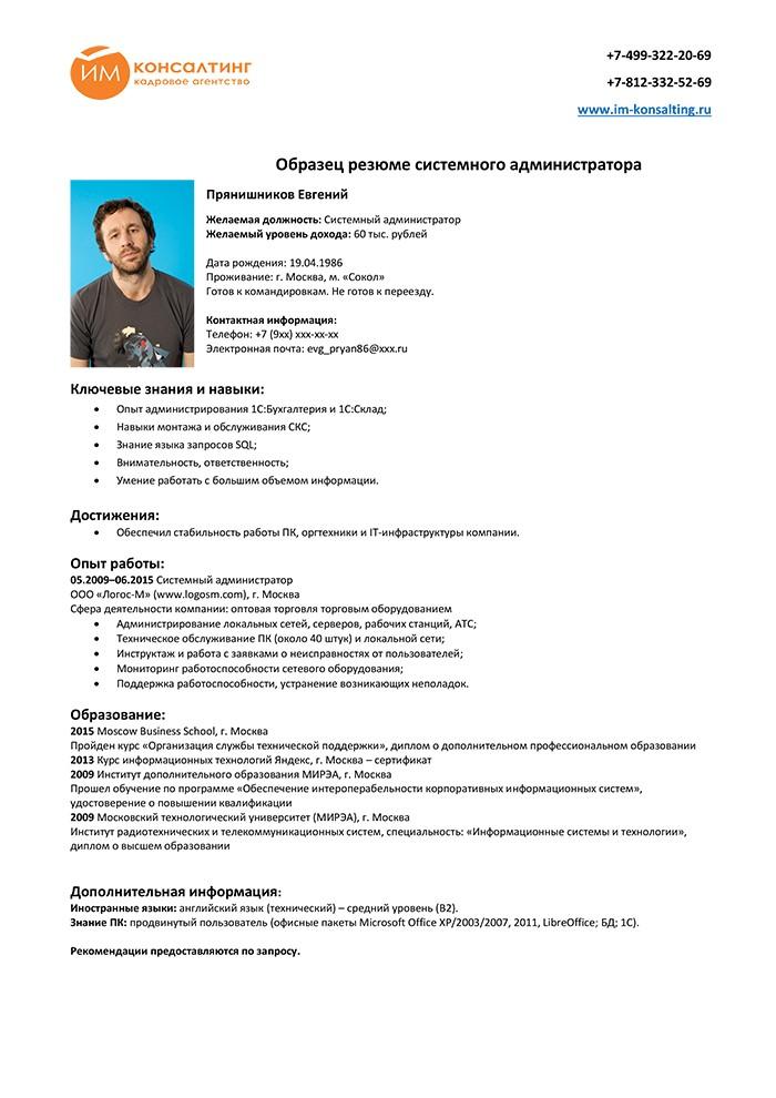 резюме системного администратора образец 2016 img-1