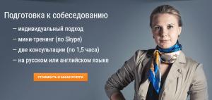 Подготовка к собеседованию на русском или английском языке