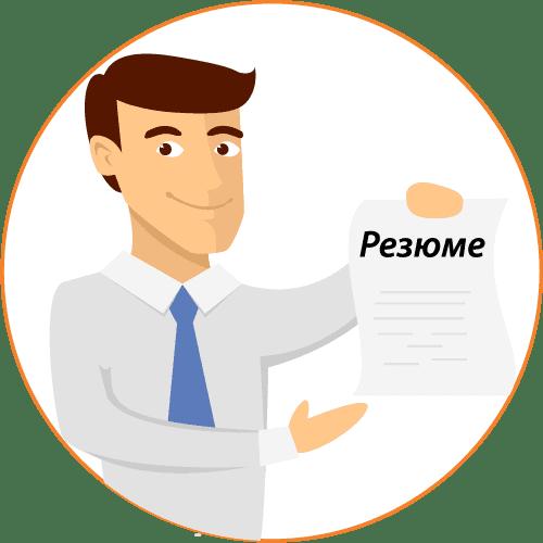 Составление резюме (дополнительная услуга для карьерный консультант)