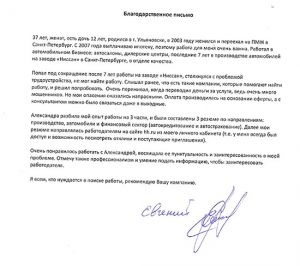 Благодарственное письмо (отзыв), Евгений (начальник производства)