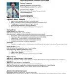 Особенности резюме главного бухгалтера бюджетного учреждения
