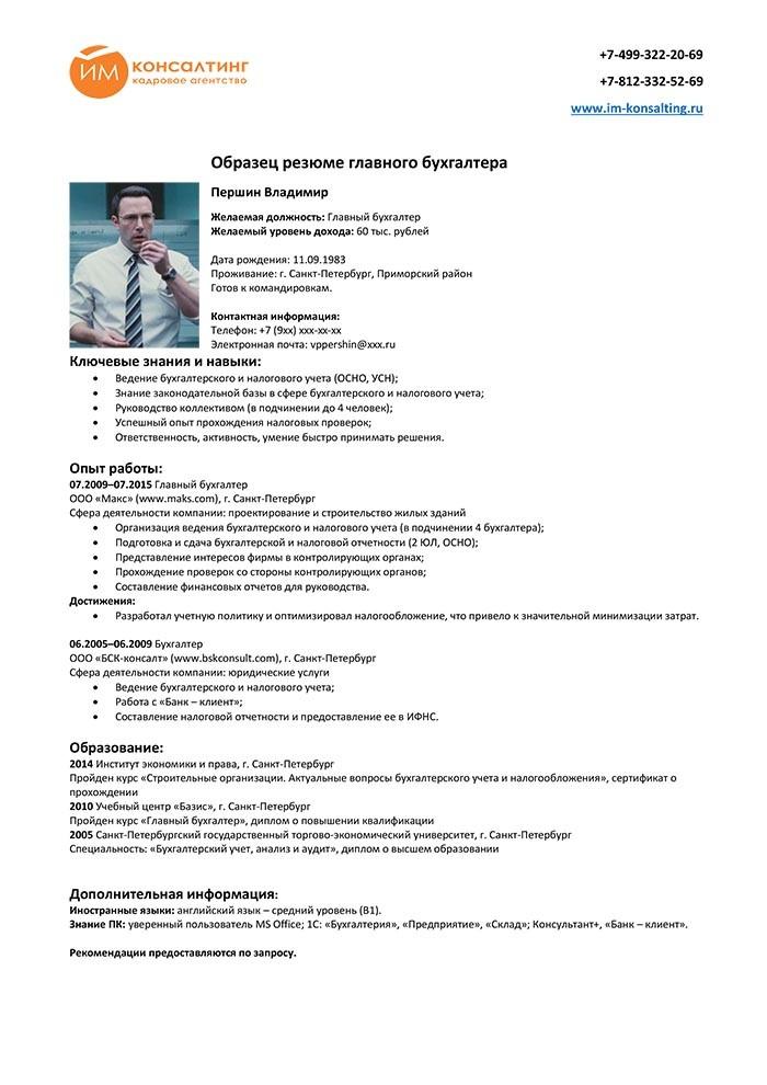 Сопроводительное Письмо к Резюме Главного Бухгалтера образец