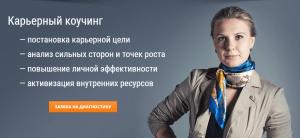 Карьерный коучинг, Александра Грак: коучинг по карьере и профессиональному развитию