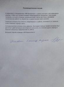 Отзыв клиента кадрового агентства для соискателей ИМ Консалтинг Александр Шахновский об оказанной услуге Редактирование (составление) резюме