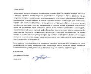 Благодарственное письмо (отзыв) от Дмитрия Деликатного