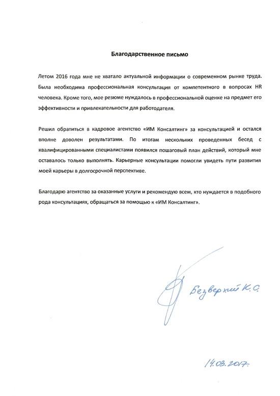 Отзыв клиента кадрового агентства для соискателей ИМ Консалтинг Кирилл Безверхий об оказанной услуге Карьерный консультант