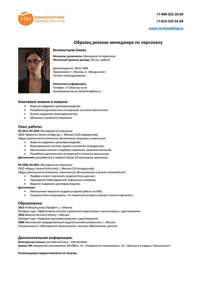 Резюме офис менеджера: образец заполнения и примеры, как правильно.