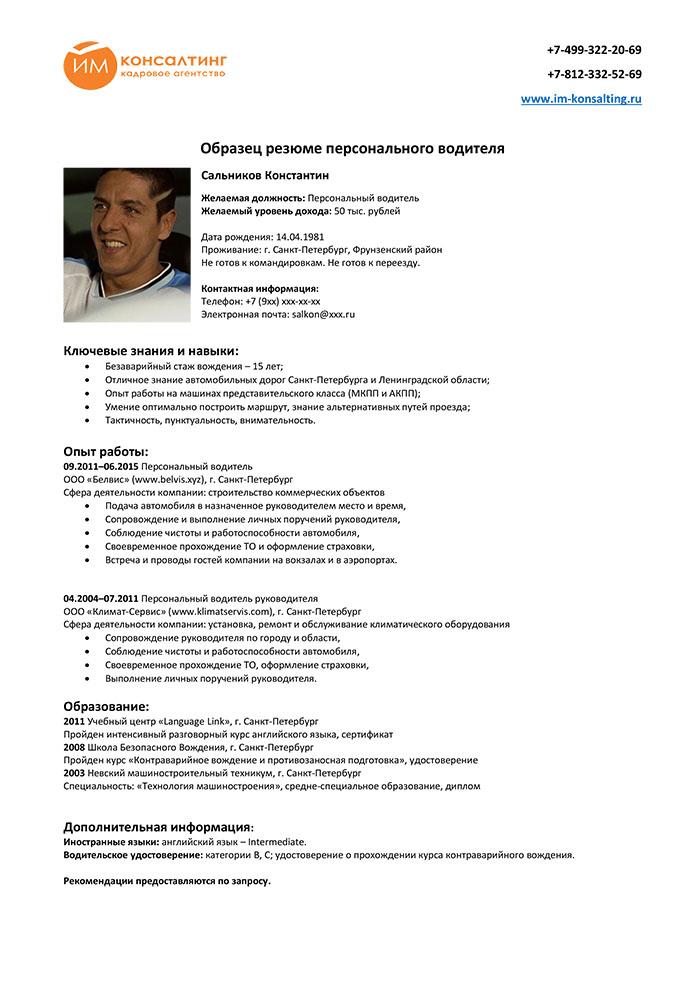 обязанности личного водителя для резюме клиниках фото