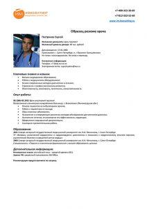 Образец резюме врача