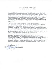 Благодарственное письмо (отзыв) от клиента кадрового агентства для соискателей ИМ Консалтинг Сергей Мельников