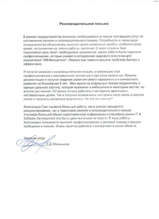 Отзыв клиента кадрового агентства для соискателей ИМ Консалтинг Сергей Мельников об оказанной услуге Быстрый старт