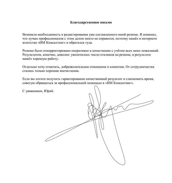 Отзыв клиента кадрового агентства для соискателей ИМ Консалтинг Юрий об оказанной услуге Составление резюме