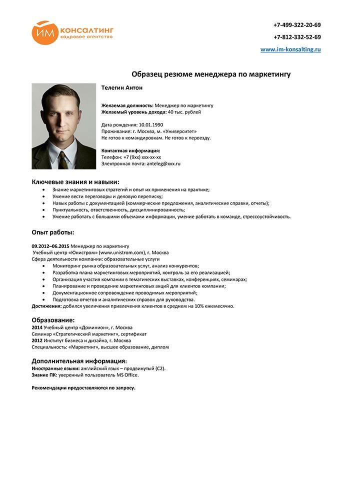 Пример резюме офис-менеджера, образец 2017 года.