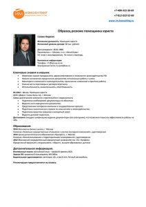 Пример резюме помощника юриста, образец 2017 года